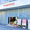東灘・山手幹線沿いに「セカンドストリート 岡本店」さんが2020年11月21日(土)朝10
