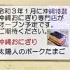 JR六甲道南側「メイン六甲」に、ポークたまごおにぎりのテイクアウト専門店「太陽人の