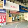 「TSUTAYA 六甲道店」さんが2021年1月13日の営業をもって閉店されます #閉店情報 #TSU