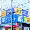 東灘・阪神御影駅南側にあるドラッグストア「ライフォート 阪神御影駅南店」さんが202