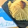神戸・さんちかにオープンした「宇治園 喫茶去(きっさこ)」さんの究極モンブラン「