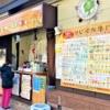 神戸・JR六甲道駅北側すぐの「タピオカベリーズ プリコ六甲道店」さんが12月31日(木
