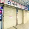 JR六甲道駅改札横すぐ!クリーニングの「白洋舎 六甲道店」さんが12月28日をもって閉