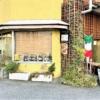 東灘・甲南町のイタリアン「faber(ファーベル)」さんが2021年1月24日で閉店され、2月