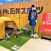「石井スポーツ 神戸三宮店」さんが2021年3月14日(日)の営業を最後に閉店へ。1月15