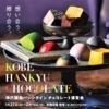 「神戸阪急 バレンタインチョコレート博覧会」が2021年1月27日(水)~2月14日(日) 本館