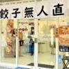 神戸・六甲本通商店街に「ふくちぁん餃子 工場直売所 六甲道店」さんが2021年2月27日
