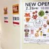 プリコ六甲道1階にオーガニックマーケット「CA ORGANIC ROKKO」さんが2021年2月26日
