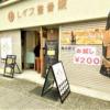 東灘・住吉にある幸せの高級食パン「コウベ堂」さんが国道2号線沿いに登場!臨時出店