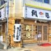 JR元町駅東口すぐ「海鮮丼の駅前 元町店」さんが、17時からは濃厚真鯛らーめん「鯛麺