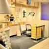 JR神戸駅・フードテラス内に、高級食パンの「銀座に志かわ JR神戸駅店」さんが3月11日