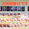 東灘・魚崎の「T.select U 販売所」さんで2021年2月27日(土)お買得販売会の開催!ヨ