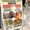 神戸ハーバーランド・イオンスタイルumie地下1階に、フードコート4店舗が2月8日オープ