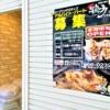 JR六甲道駅南側・メイン六甲1階に、唐揚げ専門「鶏力(トリッキー)六甲道店」さんが2