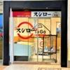 JR神戸駅・フードテラス内に、テイクアウト専門「スシロー To Go JR神戸駅店」さんが2