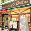 神戸三宮・サンキタ通りに「コメダ珈琲店 神戸三宮店」さんが、2021年4月1日(木)オ