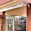 東灘・JR摂津本山駅の近くにあった「LE ZÉPHYR(ル・ゼフィール)本山店」さんが2月21