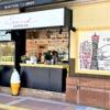 JR六甲道駅北側ロータリー前に、アイスクリームと焼きたてお菓子のお店「stand CATERI