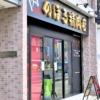神戸六甲道・桜口交差点東側に「のぼる精肉店」さんが2021年5月25日にオープン!(ス