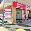 東灘・阪神住吉駅北側に「PIZZA-LA(ピザーラ)東灘店」さんが4月1日にリニューアルオ