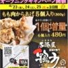 JR六甲道駅南側・メイン六甲に、唐揚げ専門「鶏力(トリッキー)六甲道店」さんが4月2