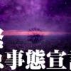 【神戸市内商業施設】「緊急事態宣言」を受け、百貨店や商業施設なども臨時休館&時間