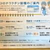 神戸市・新型コロナワクチンの高齢者への「接種券」の発送がスタート!4月20日から予