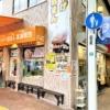 神戸・元町の「三宮一貫楼 本店」さんが「中華そば処 三宮一貫楼(仮称)」さんに業態