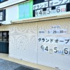神戸・住吉に「カラフル大福 iroHa」さんが6月4・5・6日にグランドオープン!プレオー