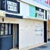 東灘・住吉にテイクアウトカフェ「コウベ堂 CAFE TO GO」さんが5月29日(土)にオープ