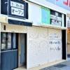 神戸・住吉に「カラフル大福 iroha」さんが6月上旬頃オープンを予定されているみたい
