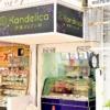 六甲本通商店街すぐの場所に、韓国総菜テイクアウト専門店「Kandelica 芦屋コリアン亭