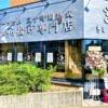 東灘・国道2号線沿い「田中」の交差点に、から揚げの「きしから 本山店」さんが5月31