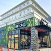 神戸・JR摩耶駅前にスーパー「Foods Market satake 摩耶駅前店」さんが2021年5月5日(