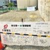 神戸・岡本の一角が更地に→「コムランゲージスクール 岡本校」さんの新社屋建て替えが