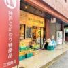 神戸の特産品や野菜がいっぱい!「神戸こだわり特産品 三宮南店」さんに立ち寄って、