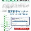 神戸・ポートライナー線の「京コンピュータ前」→「計算科学センター」に駅名変更へ。2