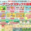 西宮・大谷町に「パル・ヤマト夙川店」さんが2021年8月下旬頃オープン予定だよ! #新