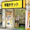 神戸・岡本にある「甲南チケット 岡本店」さんが店舗統合のため6月30日(水)をもって