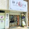 神戸・東灘に餃子無人直売所「神戸餃子楼 甲南店」さんが6月26日(土)11時オープン!