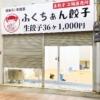 神戸甲南本通商店街に餃子の無人販売所「ふくちぁん餃子 甲南店」さんが7月16日(金)