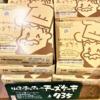 阪神神戸三宮駅・スクラ三宮内「プラムキューブ」で「焼きたてチーズケーキ りくろー
