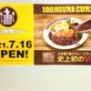 神戸ハーバーランドumieに「100時間カレー」さんが7月16日(金)にオープン予定だよ!
