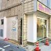 東灘・国道2号線沿い「甲南本通」バス停近くのビル1階で改装工事中(かつてDVDレンタ