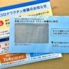 【神戸市・新型コロナワクチン接種】6月24日までに市民の方全員に接種券の発送完了。