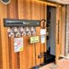 東灘・阪神青木駅北側に「油そば 日髙 青木1号店」さんが8月8日にオープンされたよ!
