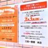 神戸・元町の「三宮一貫楼 本店」さんのレストランは、改装工事のため一時休業中。リ