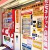 東灘・JR摂津本山駅北側「甲南チケット」さんの格安チケット自販機は、ここに設置され