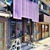 神戸・岡本にわらび餅専門店「門藤 岡本店」さんが、いよいよ8月2日(月)朝10時にオ