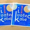 【兵庫県知事選挙】神戸市内の投票所で、投票を終えた人に記念のステッカーを配布中。
